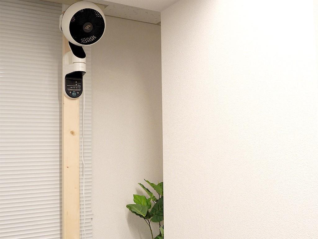 天井近くに忍ぶ扇風機