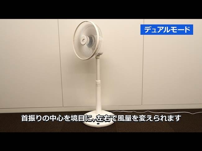 【動画】デュアルモードで風量が切り替わる様子