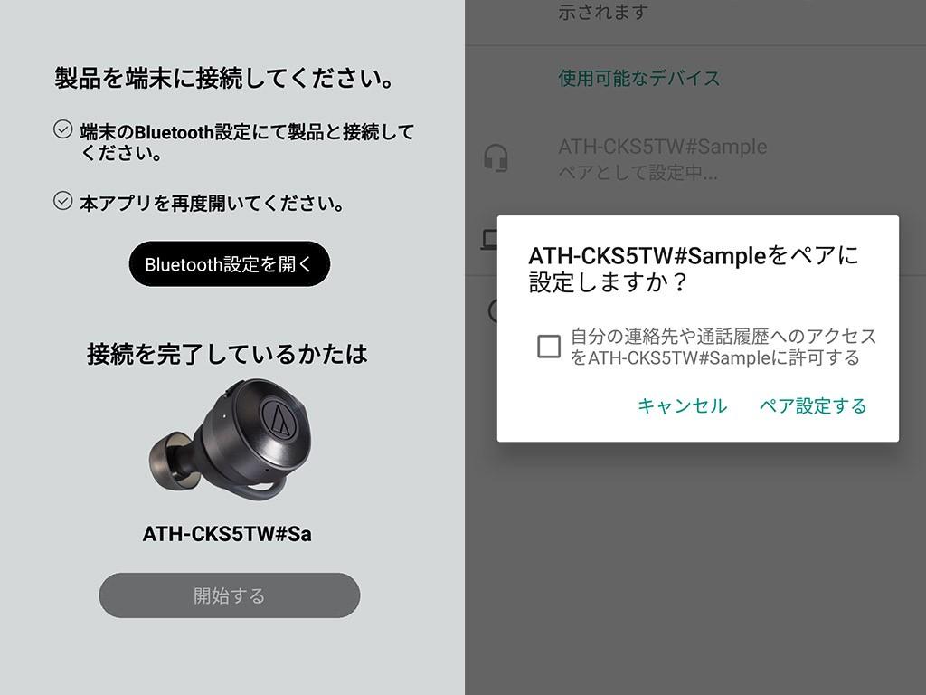 専用アプリ「Connect」