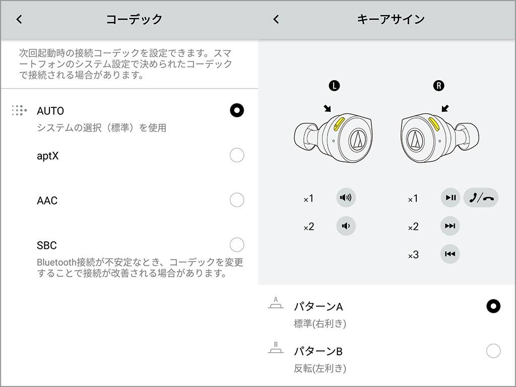 専用アプリ「Connect」の画面