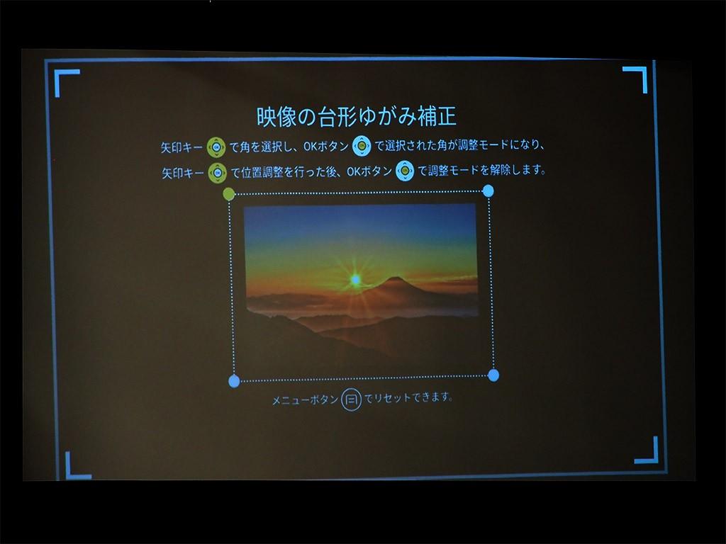画面のゆがみもカンタンに調整ができます