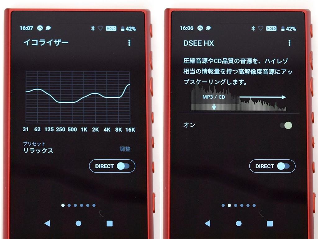イコライザー/DSEE HX画面