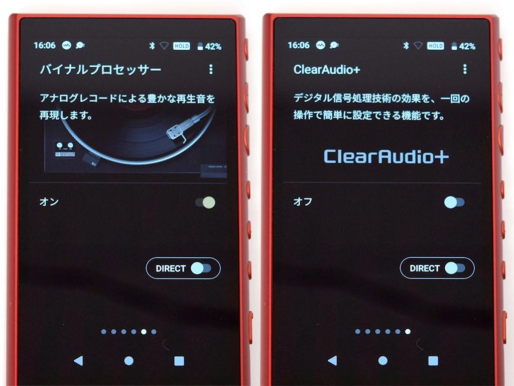 バイナルプロセッサー/ClearAudio+画面