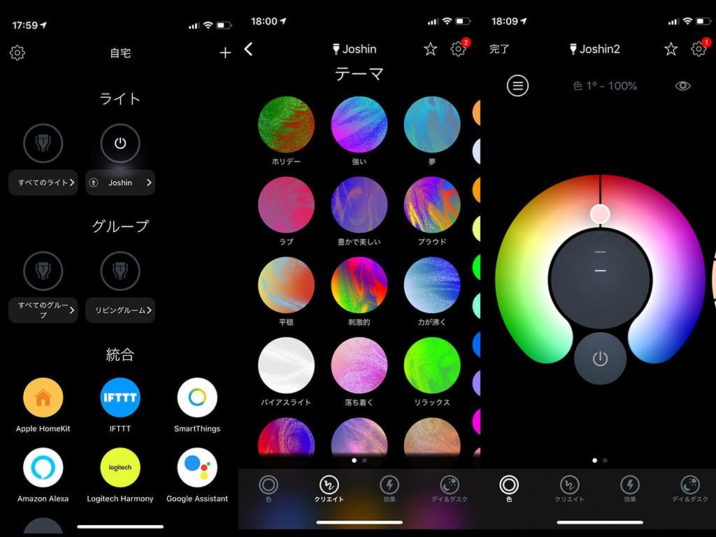 専用アプリ『LIFX』の画面