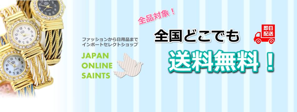 JAPAN ONLINE SAINTS