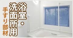 浴室・洗面所用手すり部材