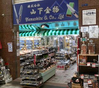 山下金物店舗画像