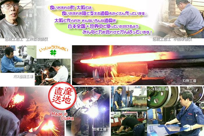 食い倒れの街大阪では道具もたくさん作っています