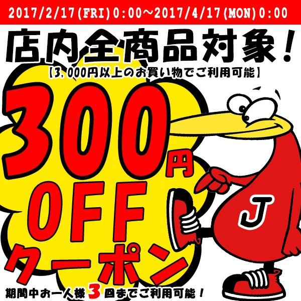 期間限定!300円OFFクーポン! 店内全品対象!