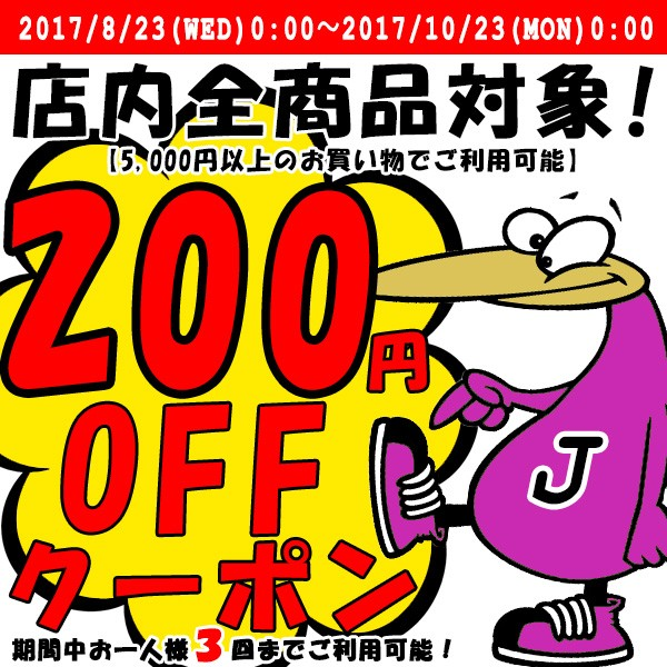 期間限定!200円OFFクーポン! 店内全品対象!