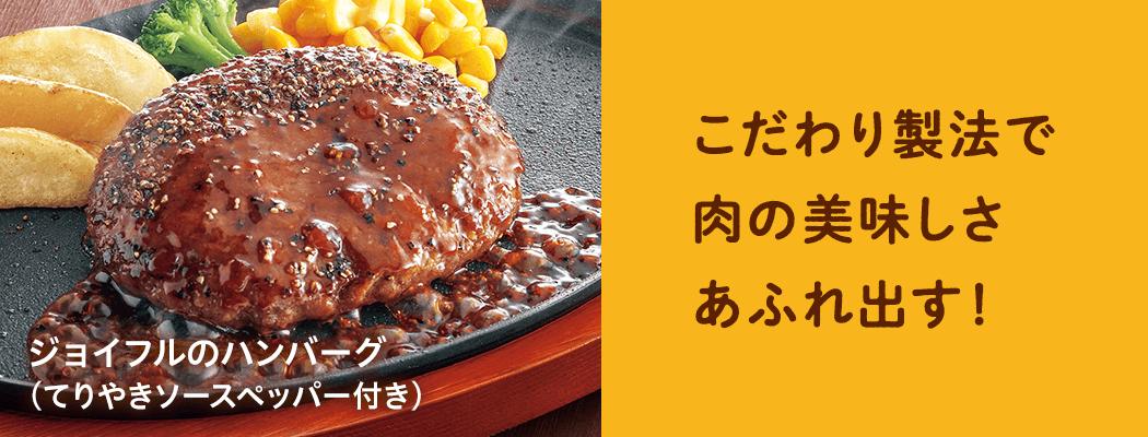 こだわり製法で肉の美味しさあふれ出す!