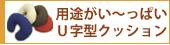 用途がい〜っぱいU字型クッショ