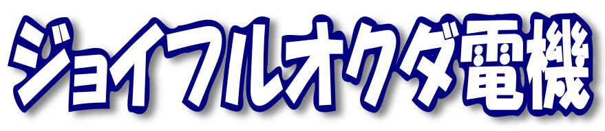 ジョイフルオクダ電機 Yahoo!店 ロゴ