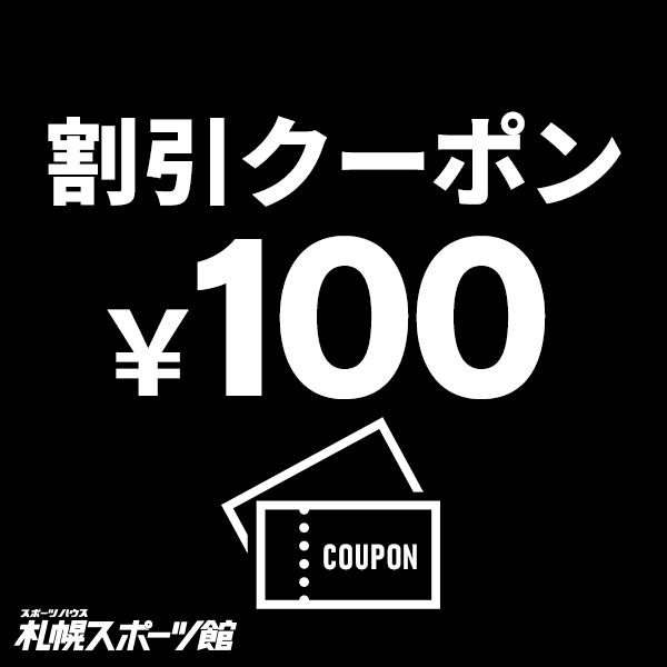 【100円OFF】割引クーポン