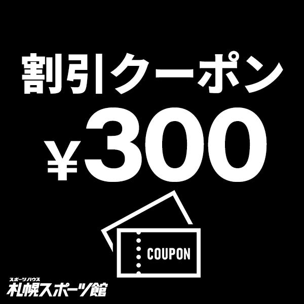 【300円OFF】割引クーポン