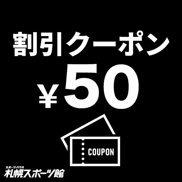 【50円OFF】割引クーポン