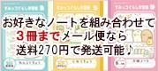 お好きなノートを組み合わせてDM便なら3冊まで180円で発送可能