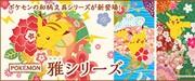 ポケットモンスターのポケモン雅シリーズ