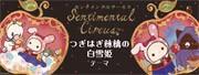 センチメンタルサーカスのつぎはぎ林檎の白雪姫シリーズ