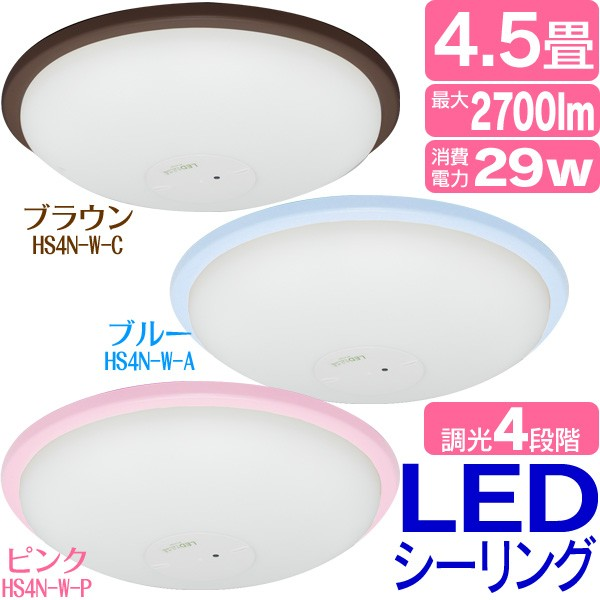 LEDシーリングライト4.5畳用