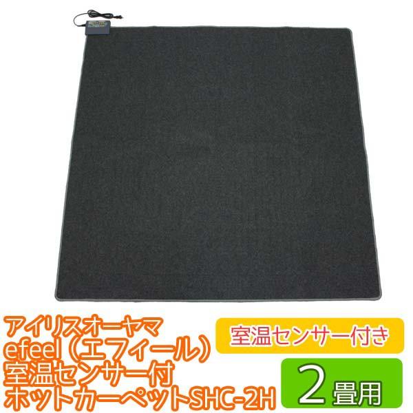 アイリスオーヤマ efeel(エフィール)室温センサー付ホットカーペット 2畳用SHC-2H