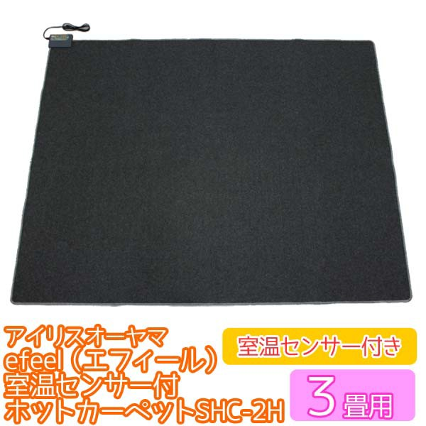 アイリスオーヤマ efeel(エフィール)室温センサー付ホットカーペット 3畳用SHC-3H