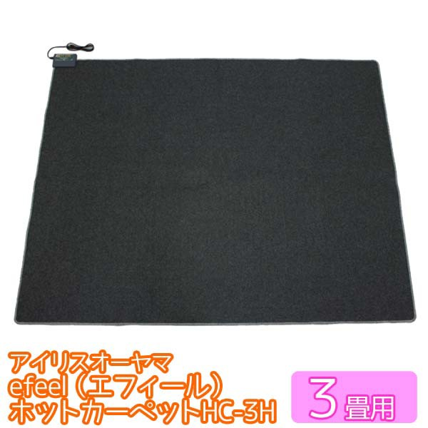 アイリスオーヤマ efeel(エフィール)ホットカーペット 3畳用HC-3H
