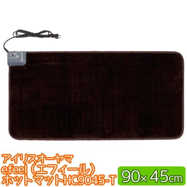 アイリスオーヤマ efeel(エフィール)ホットマット 45cm×90cmHC9045-Tブラウン
