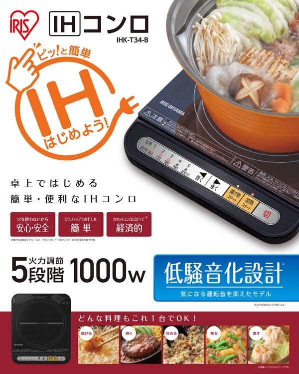 IHコンロ(1000W) IHK-T34-B ブラック アイリスオーヤマ