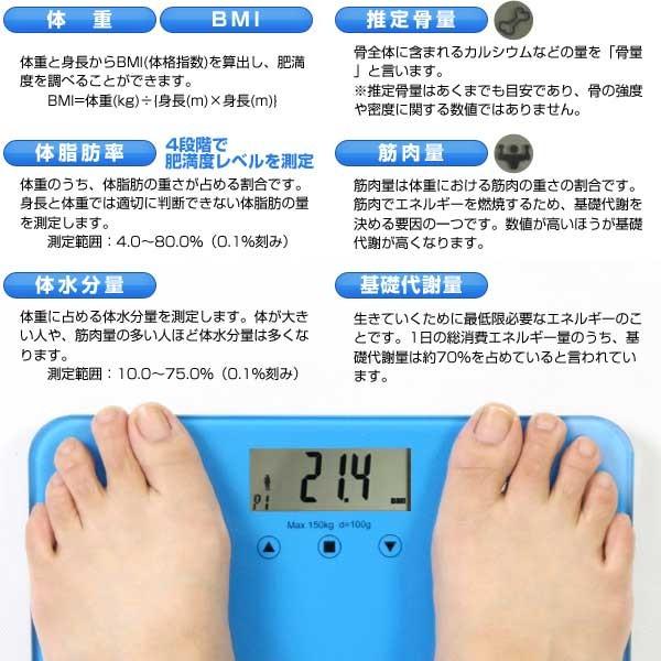 【体重計体組成計体脂肪計体組織計】