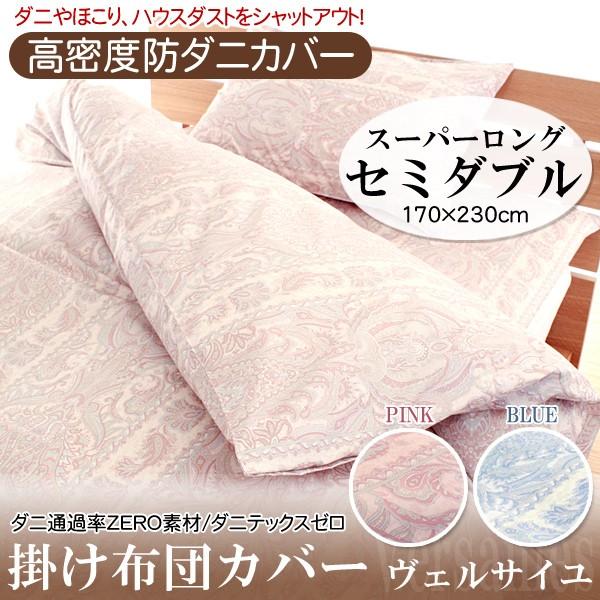 日本製 高密度防ダニ掛け布団カバー ヴェルサイユ スーパーロングシングル 150×230cm