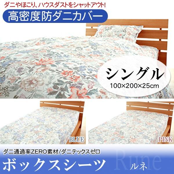 日本製 高密度防ダニボックスシーツ ルネ シングル 100×200×25cm ピンク・ブルー