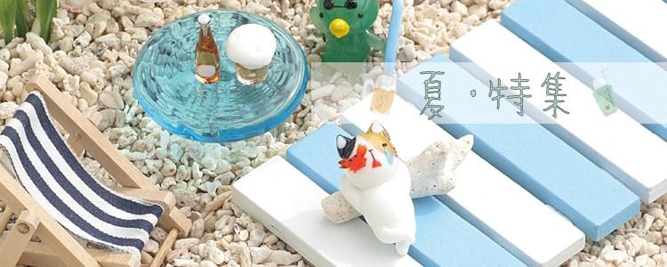 夏のアイテム(海もの含む)