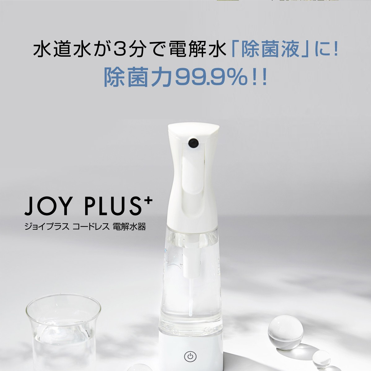 ジョイプラス コードレス 電解水器 除菌 消臭 次亜塩素酸 次亜塩素酸ナトリウム 微酸性電解水 電解次亜水 家庭用