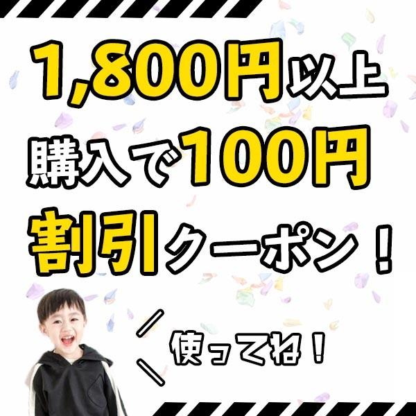 総額1.800円以上お買い物で100円割引