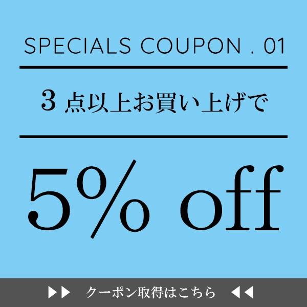 3点以上お買い上げで5%OFF!