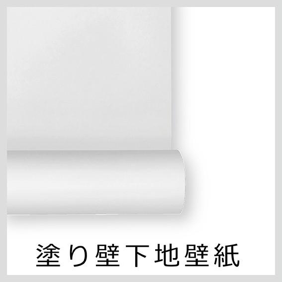 塗り壁下地壁紙