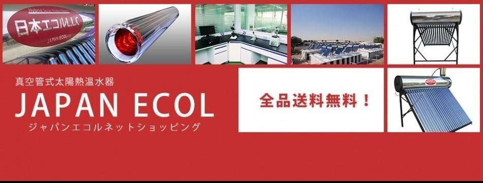 JAPAN ECOL