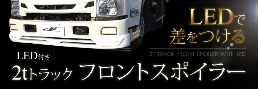 2Tトラック フロントスポイラー(LED付き)