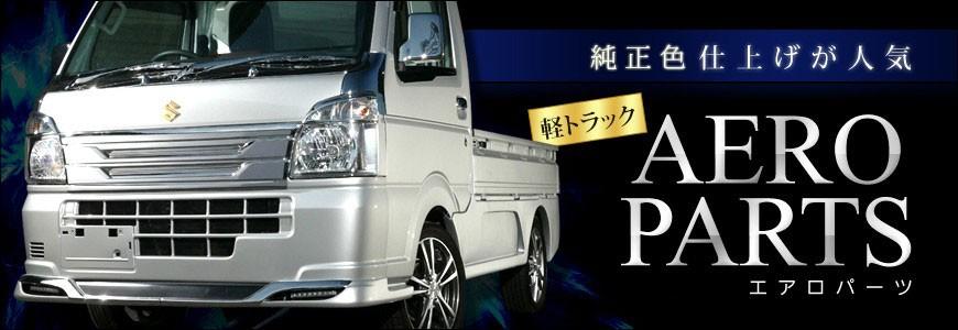 軽トラック エアロ