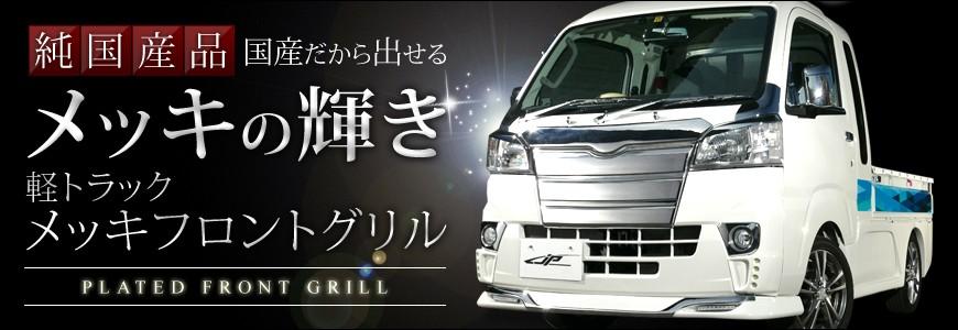 軽トラック メッキフロントグリル(純国産品)