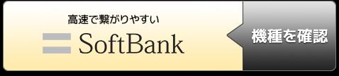 高速で繋がりやすいsoftbank