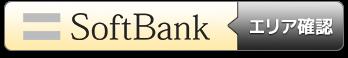 softbankエリア確認