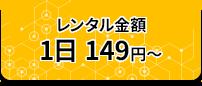 レンタル金額1日149円〜