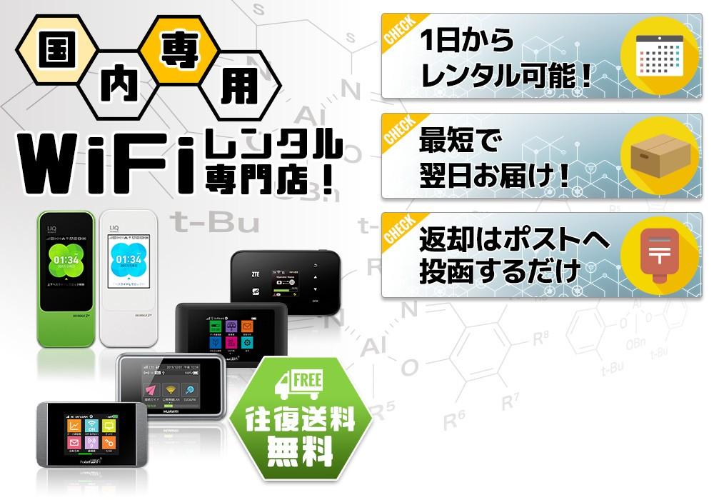 国内専用WiFiレンタル専門店!