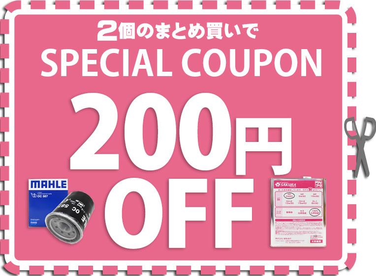 2個まとめ買いで200円OFF♪【ジェイピット】