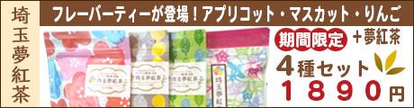 埼玉夢紅茶にフレーバーティーが登場!香り豊かに本格和紅茶を楽しみませんか。