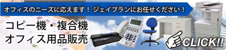 激安中古コピー機