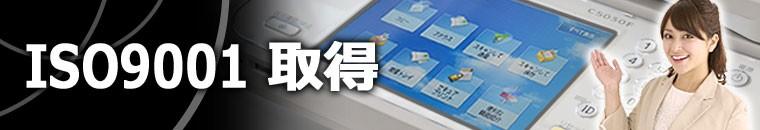 中古コピー機・中古複合機販売のJ-plan。業界初ISO9001取得。