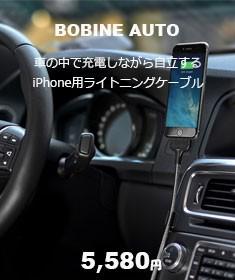 車の中で充電しながら自立するiPhone用ライトニングケーブルのボビンオート
